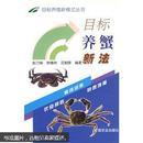 大闸蟹螃蟹养殖技术图书 养河蟹书 目标养蟹新法