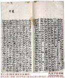清代◆吴省三抄録《科举考试八股文●毛笔小楷书法》老线装本手抄原稿◆◆古代书法手稿写本◆◆