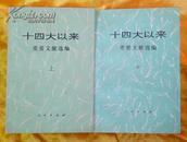 十四大以来重要文献选编【中册】