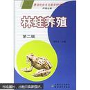 林蛙养殖技术书籍  林蛙养殖技术视频 庭院养林蛙 1光盘1书