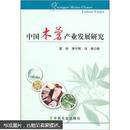如何种植木薯技术图书 中国木薯产业发展研究