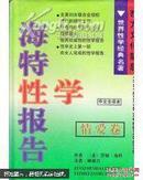 海特性学报告(女人卷)(中文全译本)