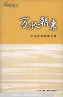 万水朝东 : 中国政党制度全景