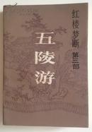 五陵游(红楼梦断第三部)