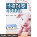 养猪书 猪病防治书 仔猪饲养与疾病防治