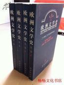 欧洲文学史(全四册)