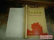 【光辉的历程】庆祝伊犁哈萨克自治州成立二十周年文集