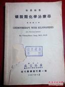 磺胺类化学治疗学(增订第三版)