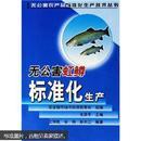 虹鳟鱼养殖书籍 养七色鱼书 养瀑布鱼书 无公害虹鳟标准化生产