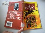 聚焦科索沃系列:火镜头  馆藏书