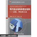 现代组合结构和混合结构:试验、理论和方法