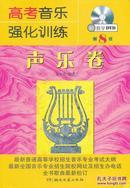 高考音乐强化训练?声乐卷?第8版(附教学DVD) 余开基著 湖南文艺出版社 9787540454227