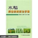 水稻病虫统防统治手册