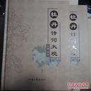 牡丹诗词大观 五卷本 硬精装 十品,260元,包快递!