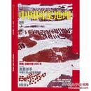 中国国家地理(2014年7月总第645期) 单之蔷 《中国国家地理》杂志社 9771009633001