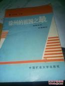 徐州的祖国之最