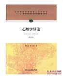 心理学导论(第三版) 黄希庭