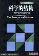 科学的结构:科学说明的逻辑问题[二十世纪西方哲学译丛]