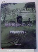 镇海籍宁波帮人士-稀见仅印3千册原版地方图书