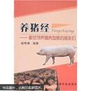 养猪书 猪病防治书 养猪经:献给饲养瘦肉型猪的朋友们