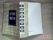 正草隶篆四体字典(本书根据春明书店1948年版影印)