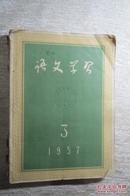 语文学习  1957年3-12期