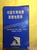 中国实用铁路差旅地图册书口一侧脏