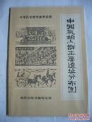 中国原始人群主要遗址分布图(中学历史教学参考挂图)  对开