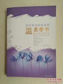双语美文阅读书系:<温柔季节>最优美的诗歌