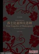 译文名著典藏 莎士比亚四大悲剧 原塑封新书函盒