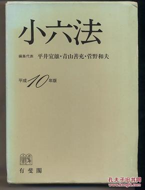 日文原版 平成10年版 小六法 有斐阁 32开精装本 日本法律词典 巨厚 法令条文 包邮 法律条文 日语