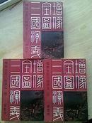增像全图  三国演义(全三册,85年一版一印)