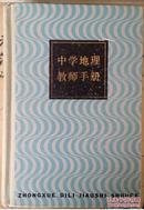 中学地理教师手册(布脊硬精装一厚册,1984年1版1印)
