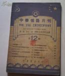 中华俄语月刊【1951年2月1日出版】第一卷第十二期