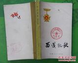 西线凯歌 1979年云南人民出版社出版32开本340页230千字 实物拍照 旧书85品相(2)