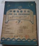 中华俄语月刊【1950年9月1日出版】第一卷第七期 .