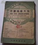 中华俄语月刊【1952年1月1日出版】第二卷第十一期