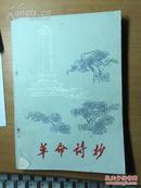 《革命诗抄》,昆明师范学院中文系,1977年,266页
