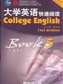 大学英语快速阅读-(5)(第三版) 黎宏 上海外语教育出版社 9787544607988