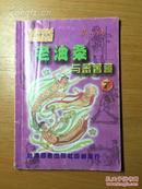 《老油条与番薯哥-7》,台湾印象出版社,64页