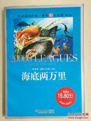 海底两万里 北京出版社
