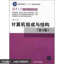"""普通高等教育""""十一五""""国家级规划教材·清华大学计算机系列教材:计算机组成与结构(第4版)"""