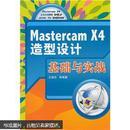 【正版库存书】Mastercam X4造型设计基础与实战