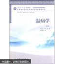 正版 温病学(第2版)9787117158381 人民卫生出版社