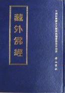 中国宗教历史文献集成——藏外佛经(16开精装全30册)【现货】