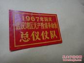 极为少见的文革票证:1967年国庆武汉地区无产阶级革命派总仪仗队