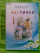 老年人的日常保健