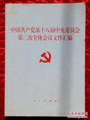 中国共产党第十八届中央委员会第三次全体会议文件汇编