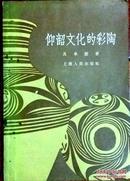 仰韶文化的彩陶