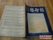 1246:民国念三年初版  第二卷第九期《科学画报》